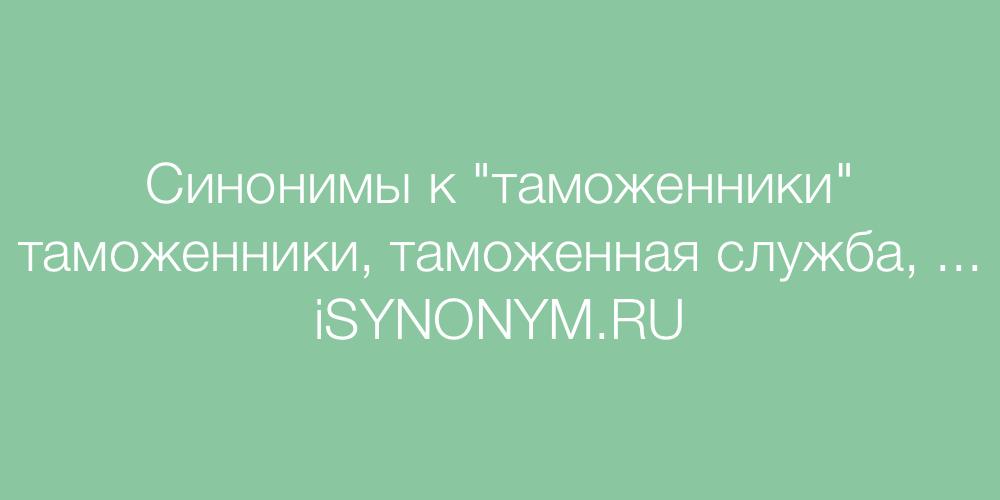 Синонимы слова таможенники