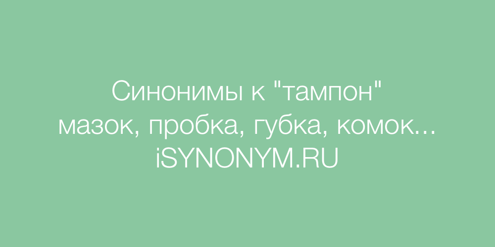 Синонимы слова тампон