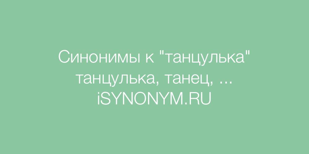Синонимы слова танцулька