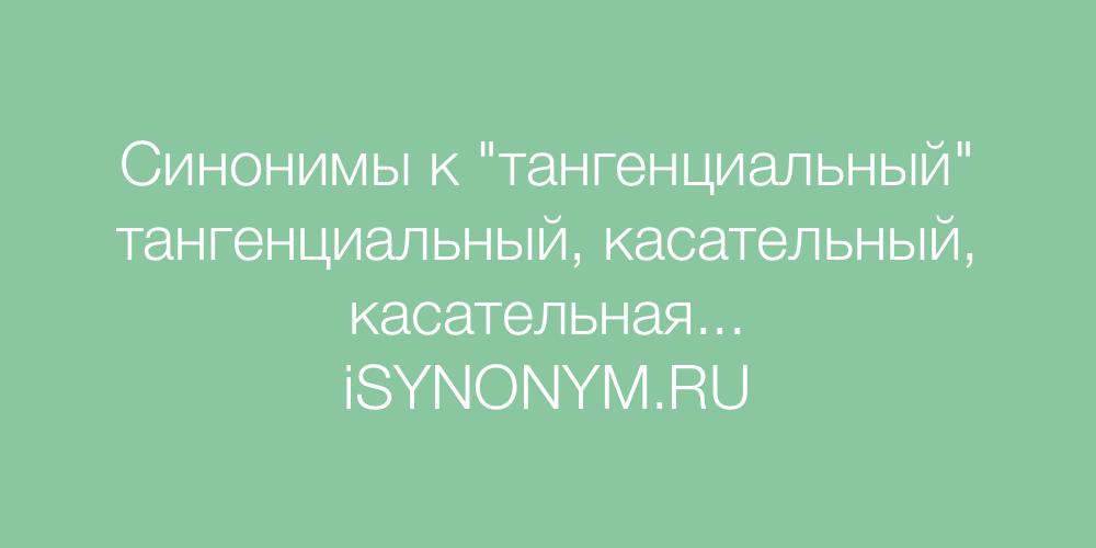 Синонимы слова тангенциальный
