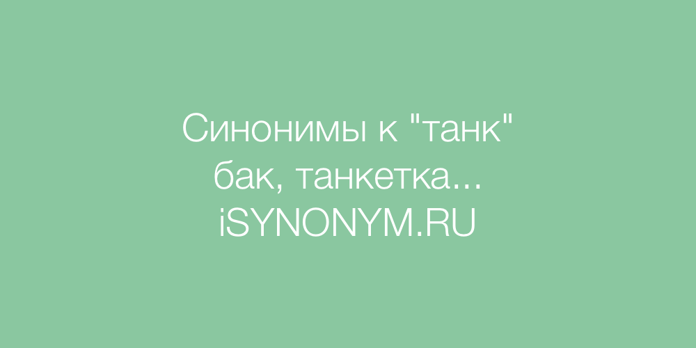 Синонимы слова танк