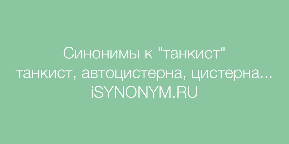 Синонимы слова танкист