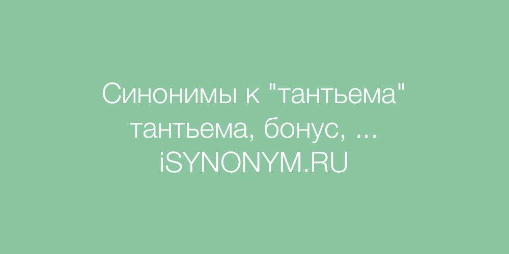 Синонимы слова тантьема