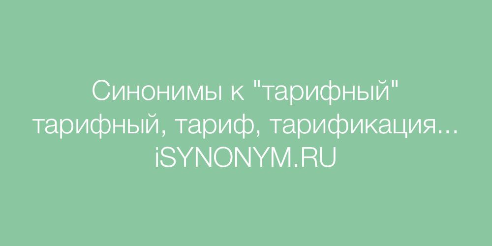 Синонимы слова тарифный