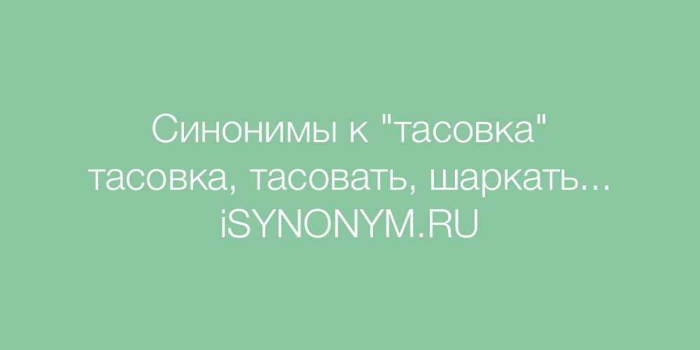Синонимы слова тасовка