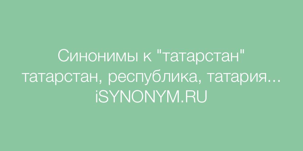 Синонимы слова татарстан