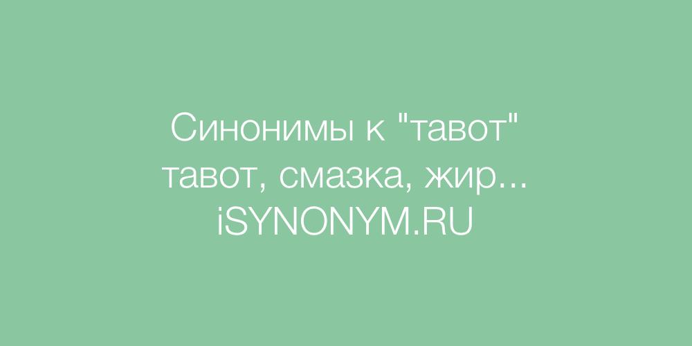 Синонимы слова тавот