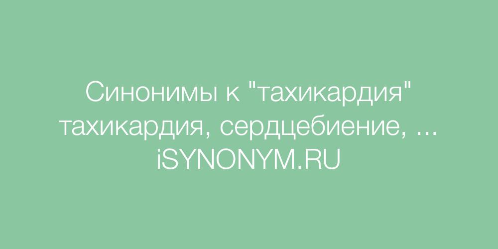 Синонимы слова тахикардия