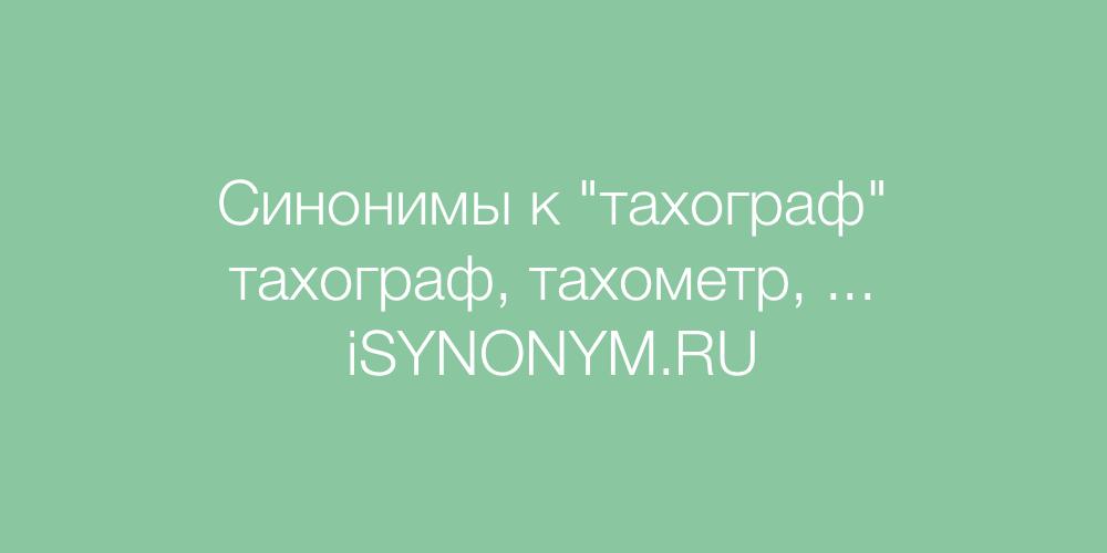 Синонимы слова тахограф