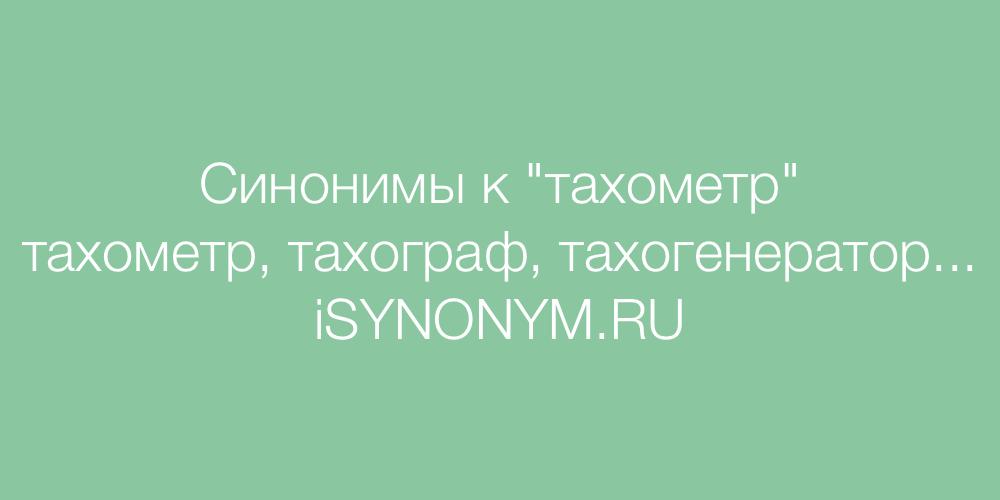 Синонимы слова тахометр
