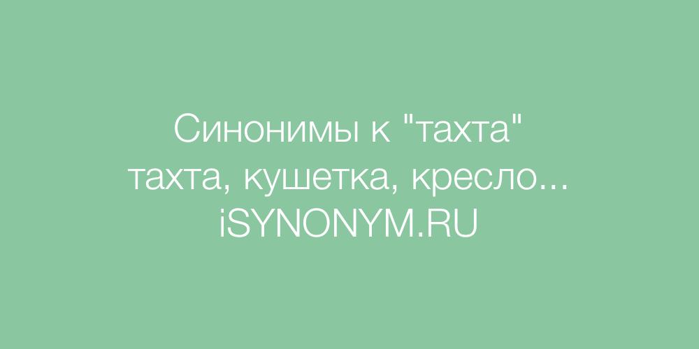 Синонимы слова тахта