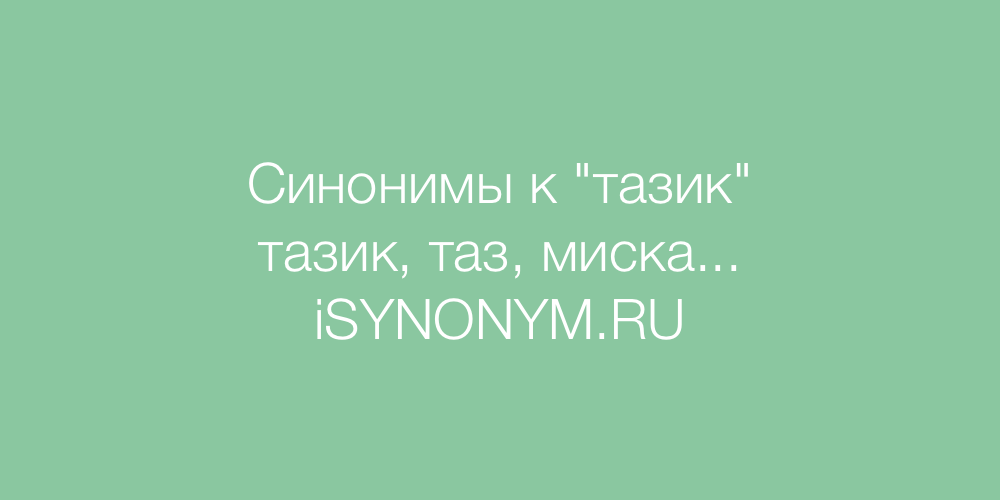 Синонимы слова тазик