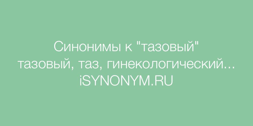Синонимы слова тазовый