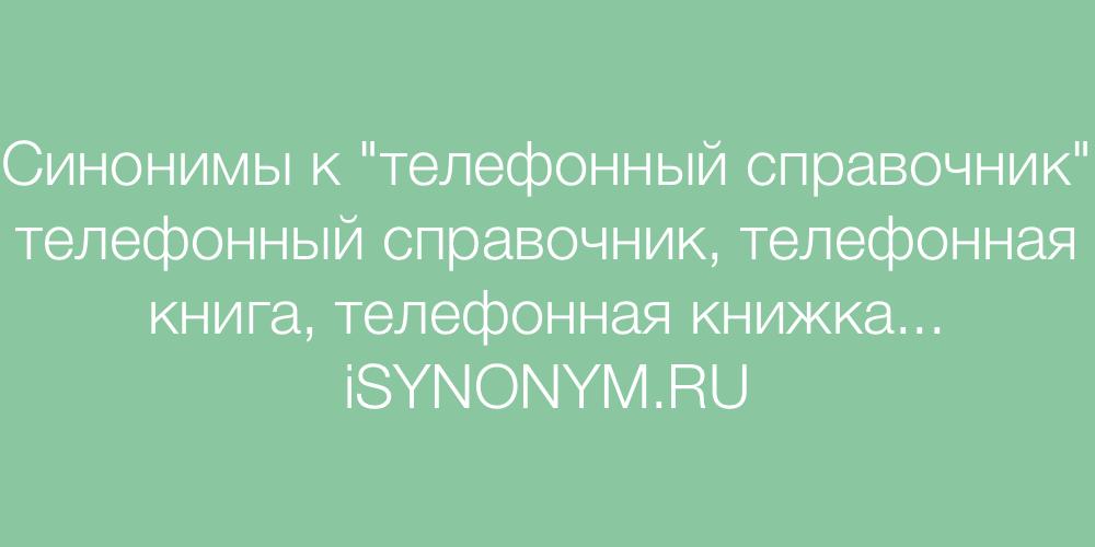 Синонимы слова телефонный справочник