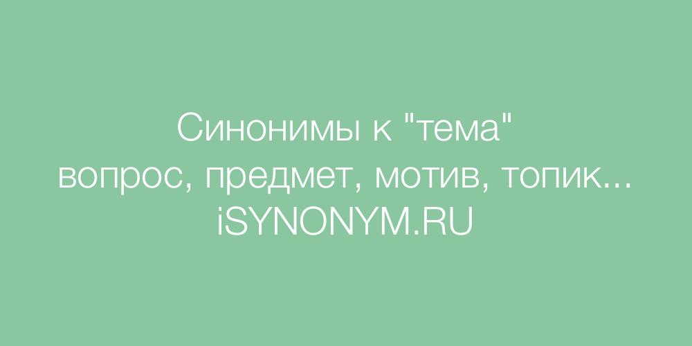 Синонимы слова тема