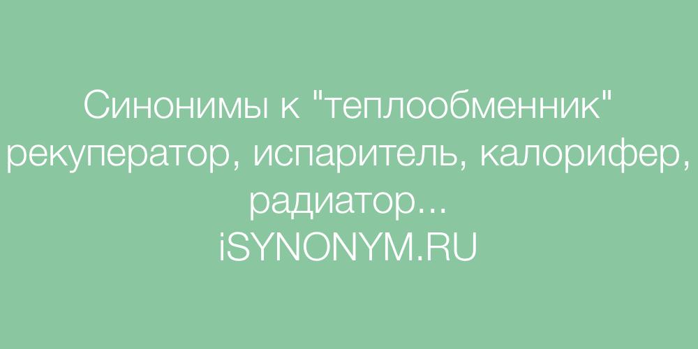 Теплообменники синонимы Уплотнения теплообменника Этра ЭТ-150 Элиста