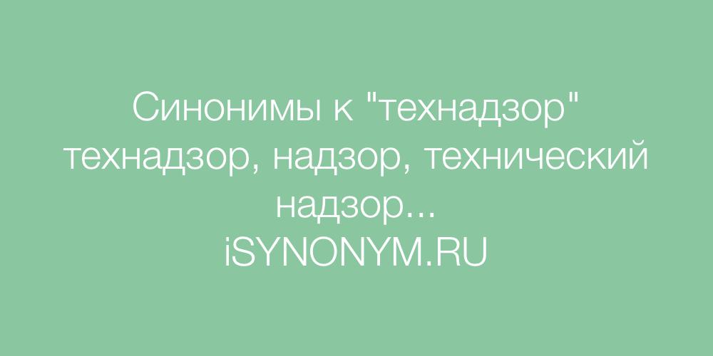Шлюха синоноимы