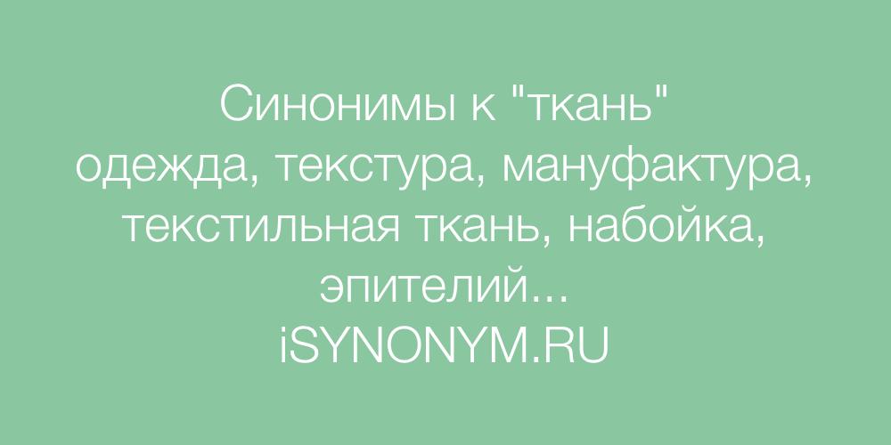Синонимы слова ткань