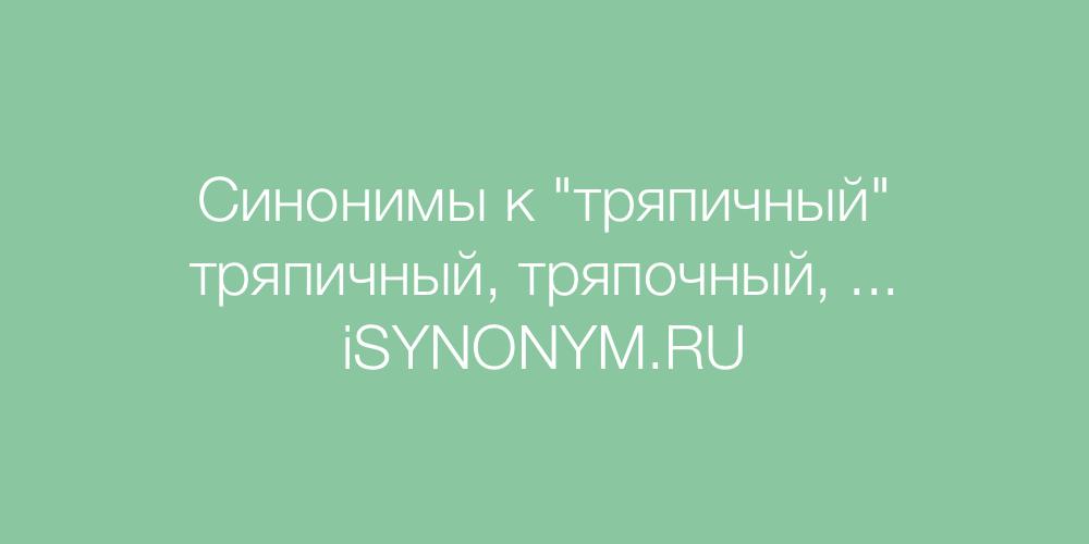 Синонимы слова тряпичный
