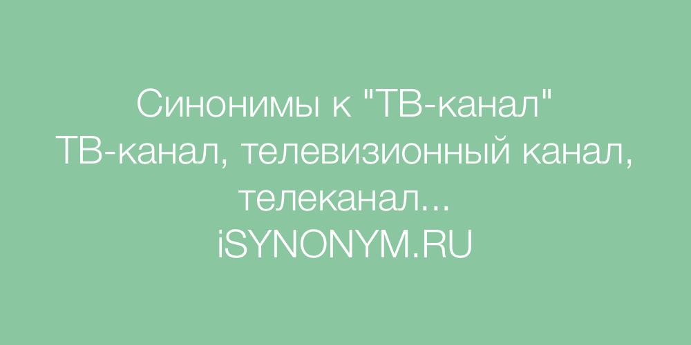 Синонимы слова ТВ-канал