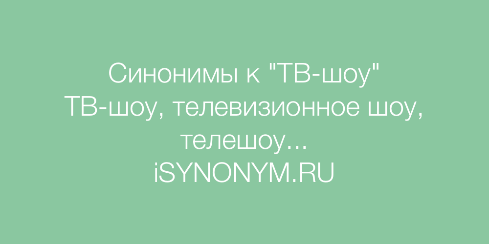 Синонимы слова ТВ-шоу