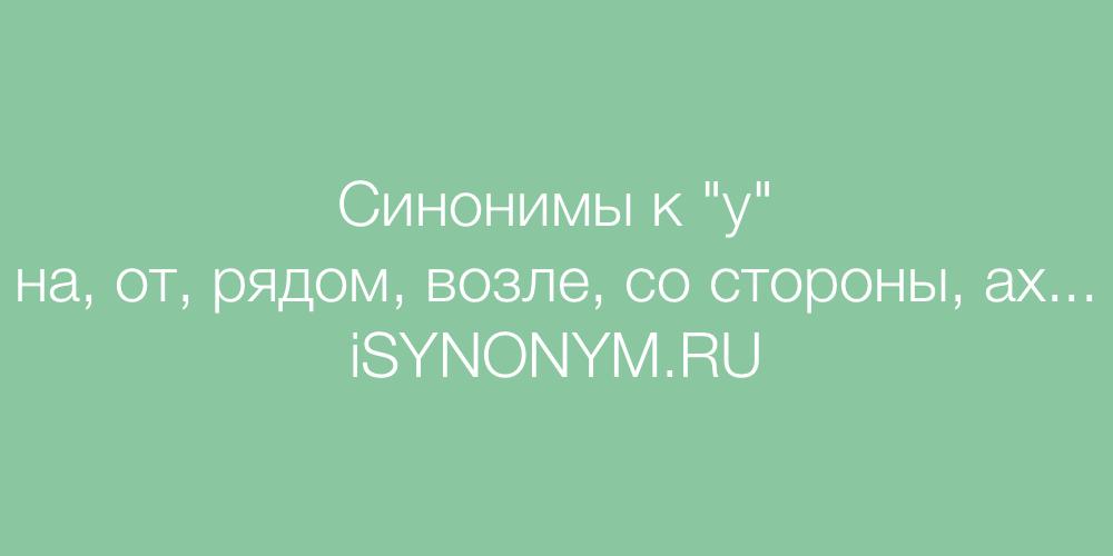 Синонимы слова у