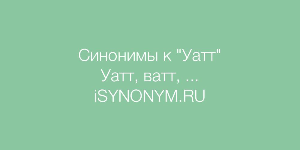 Синонимы слова Уатт