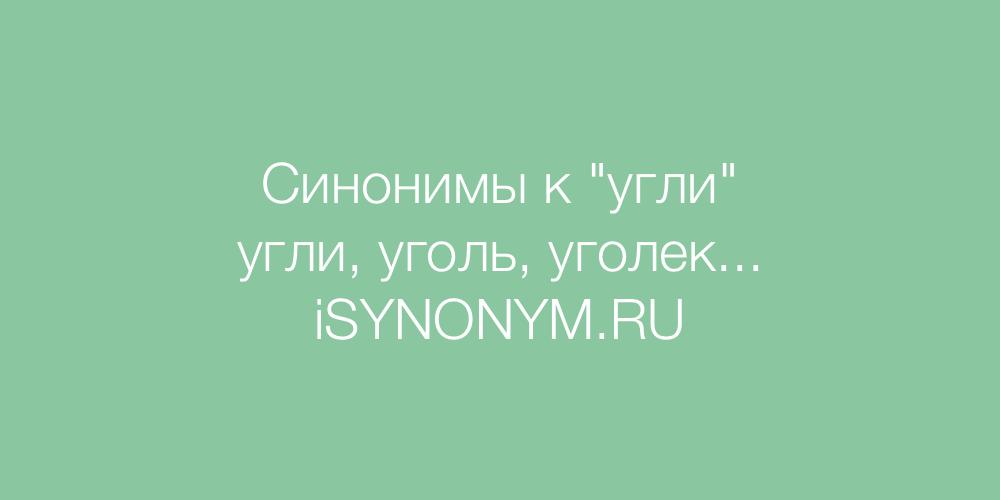 Синонимы слова угли