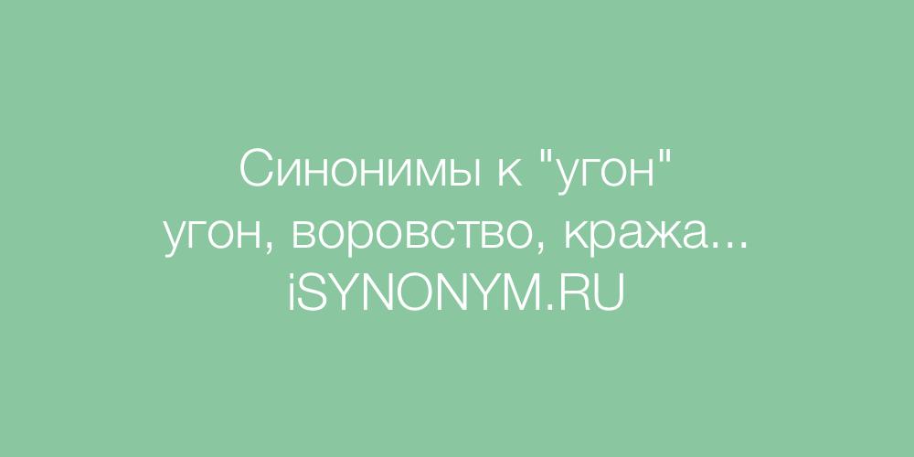 Синонимы слова угон