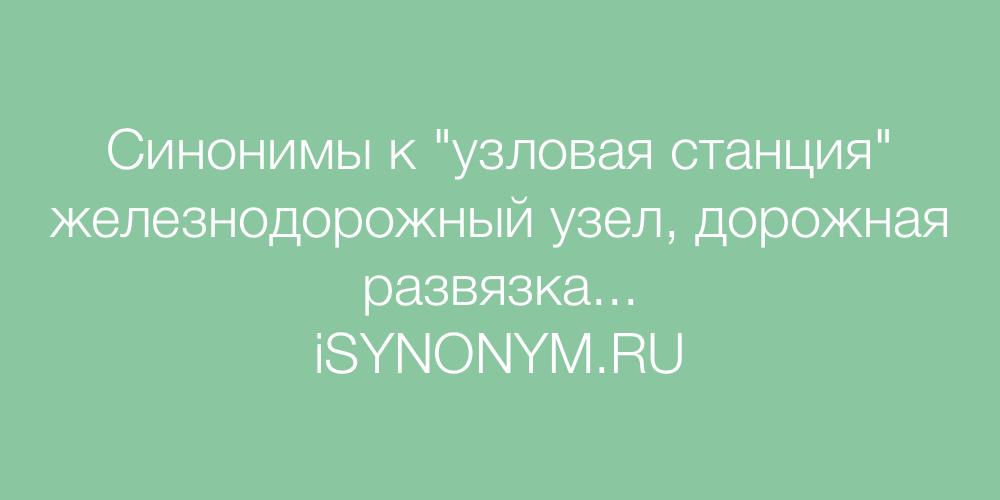 Синонимы слова узловая станция