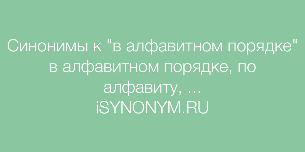 Синонимы слова в алфавитном порядке