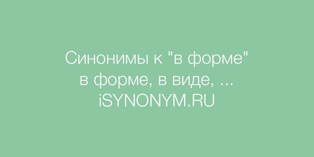 Синонимы слова в форме