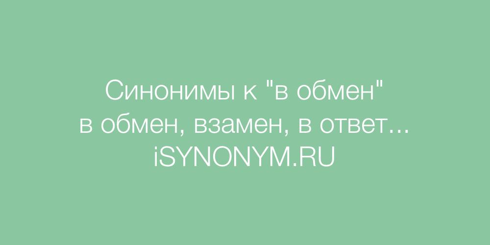 Синонимы слова в обмен