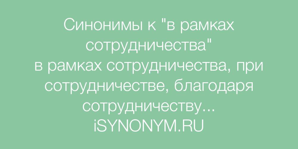 Синонимы слова в рамках сотрудничества