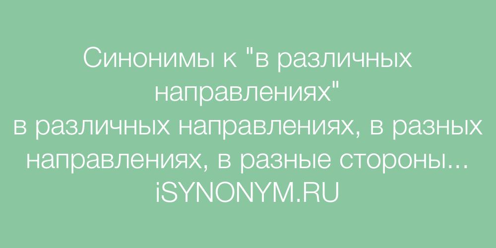 Синонимы слова в различных направлениях
