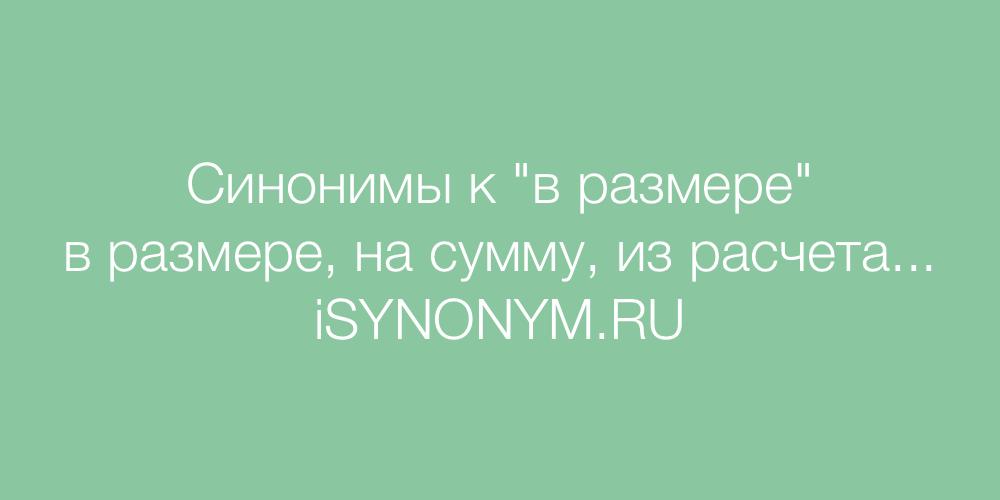 Синонимы слова в размере