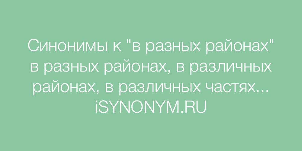 Синонимы слова в разных районах