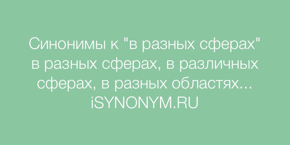 Синонимы слова в разных сферах