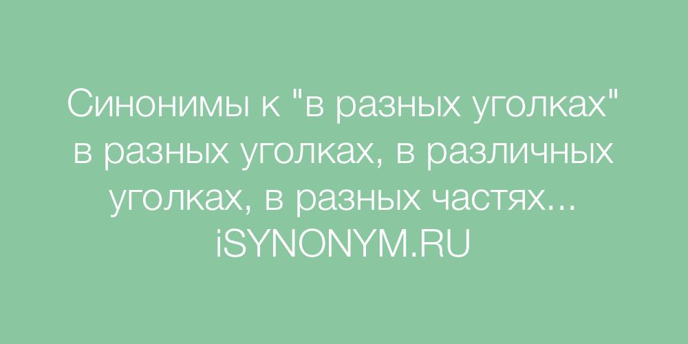 Синонимы слова в разных уголках