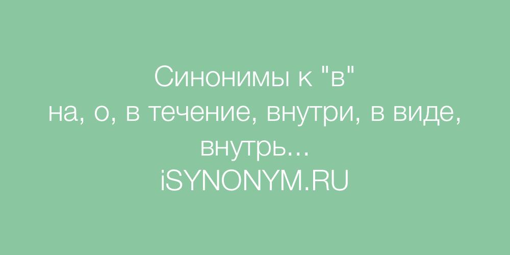 Синонимы слова в