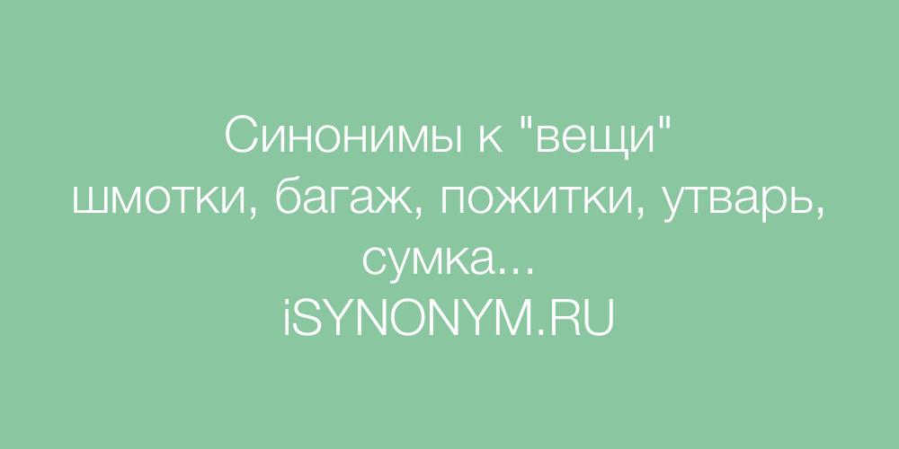 Синонимы слова вещи