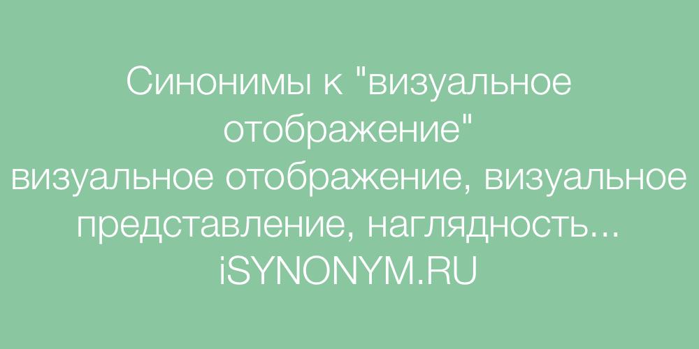 Синонимы слова визуальное отображение