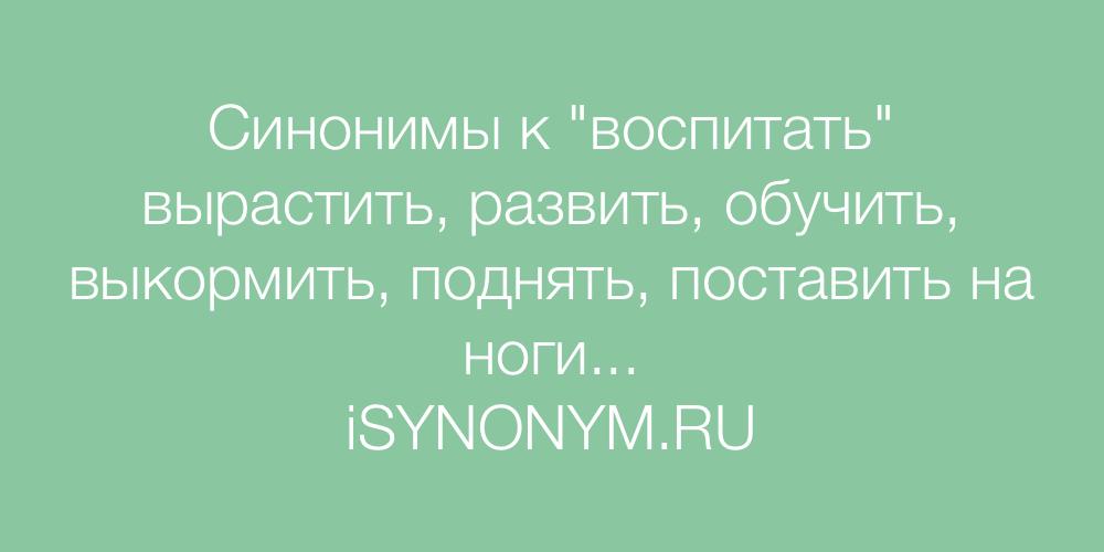 Синонимы слова воспитать