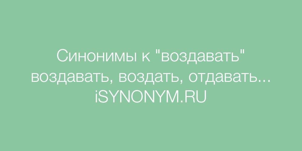 sinonim-slovu-razvratnik