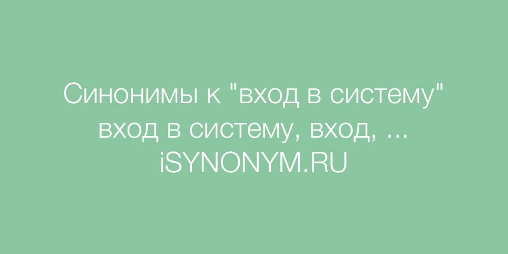 Синонимы слова вход в систему