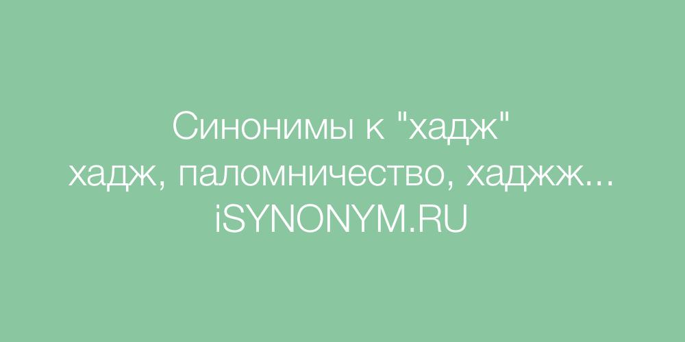 Синонимы слова хадж