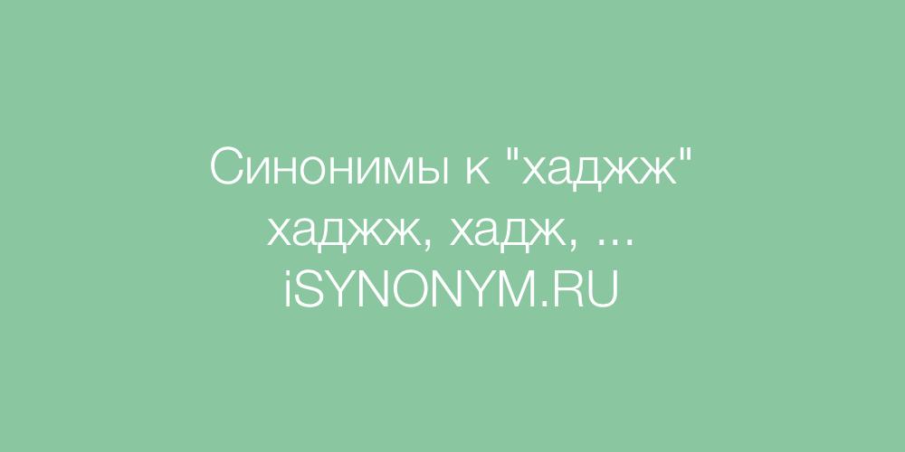 Синонимы слова хаджж