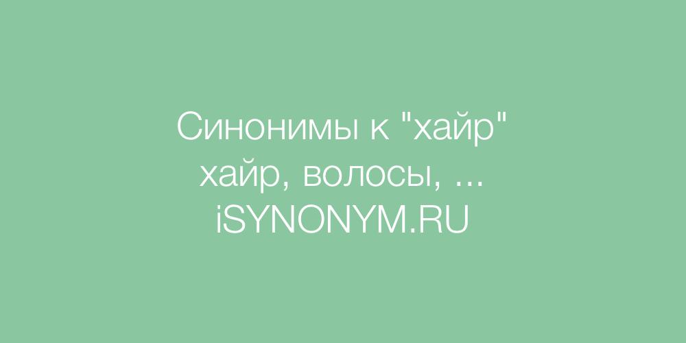 Синонимы слова хайр