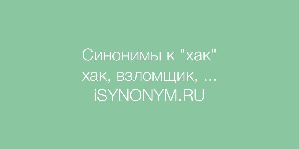 Синонимы слова хак