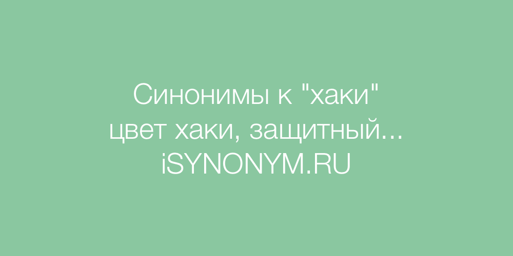 Синонимы слова хаки